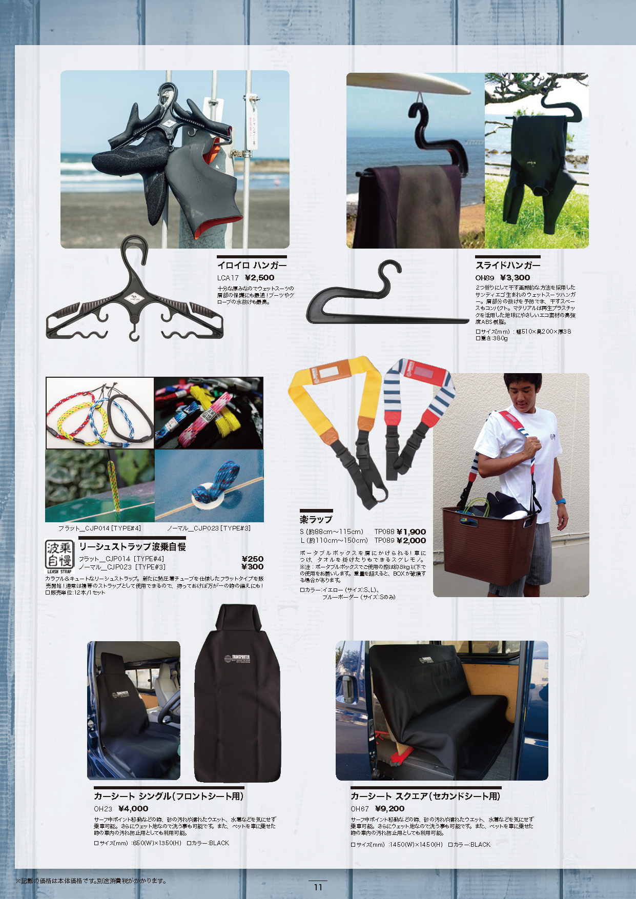 PCA WINTER GEAR CATALOG